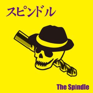 スピンドル